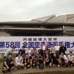全日本空手道選手権大会 1日目@東京体育館